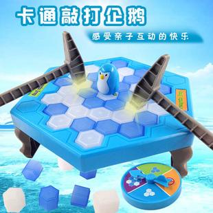抖音拯救小企鹅破冰敲冰块双人儿童亲子互动游戏凿冰桌面大号玩具