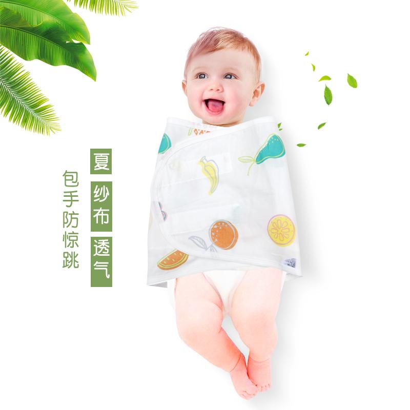婴儿防惊跳襁褓新生儿纱布夏季薄款包胳膊包被纯棉简易包巾用品