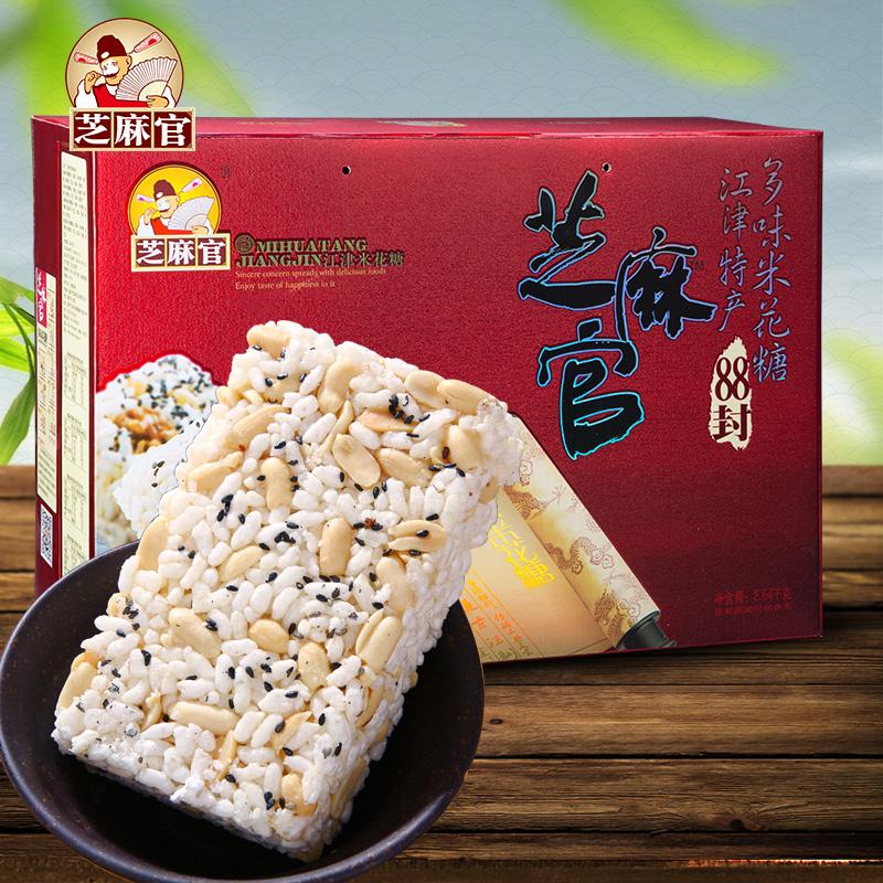 重庆特产小吃传统糕点零食大礼包88封芝麻官礼盒装米花糖2640g