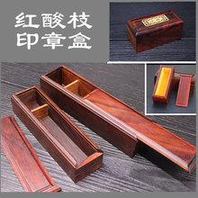 印章盒子带印泥章素面红木盒章盒私章饰品锦盒图章制作条形章木制