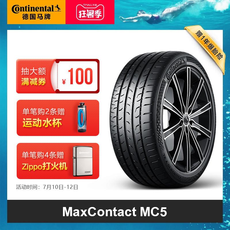 【特】德国马牌轮胎195/55R16 91H XL FR MAXC MC5宝骏730