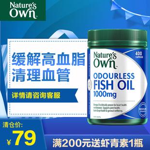 澳洲natures own自然澳深海鱼油胶囊补omega-3中老年保健400粒