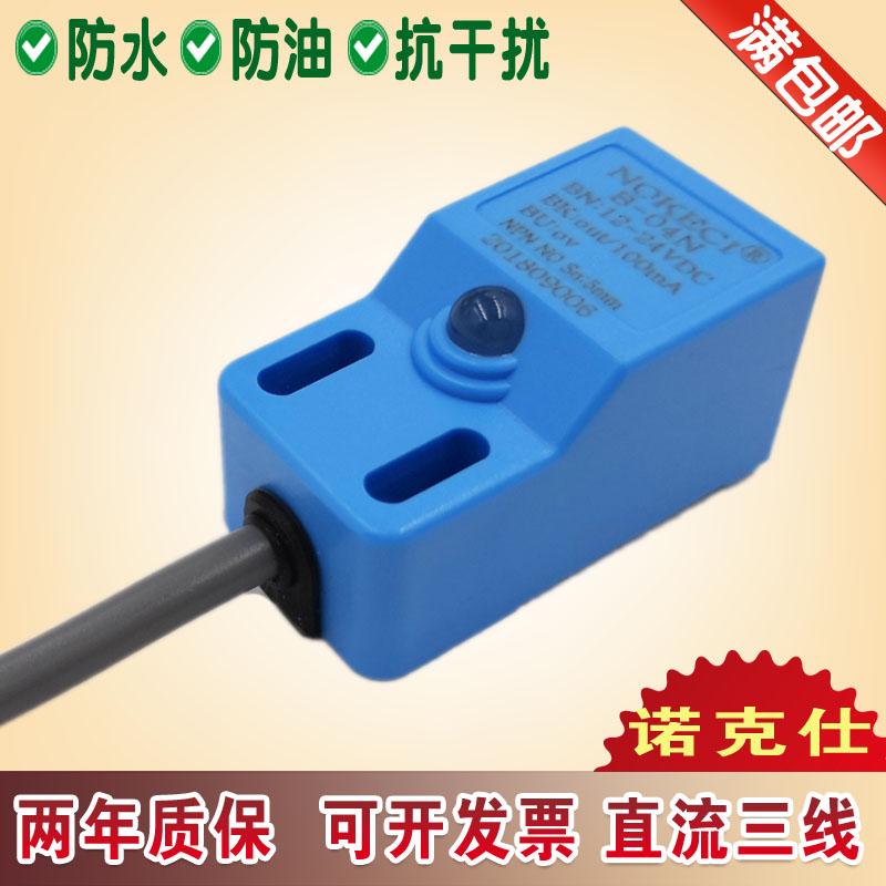 防水直流24v方形电感式金属感应接近开关三线传感器npn常开B-04N