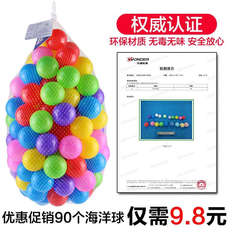 11月29日最新优惠环保加厚宝宝可以咬的海洋球儿童彩球波波球玩具帐篷围栏球池