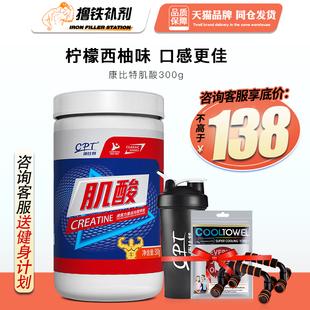 蛋白粉健身增肌粉 提高爆发力耐力 康比特纯肌酸粉300g一水肌酸