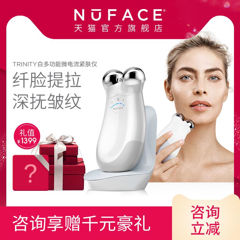 美国NUFACE trinity提拉紧致微电流脸部唇部童颜家用眼部美容仪器