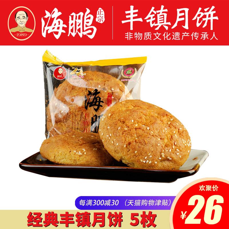 海鹏丰镇月饼 内蒙古特产多种口味胡麻油混糖饼中秋老式月饼5枚装