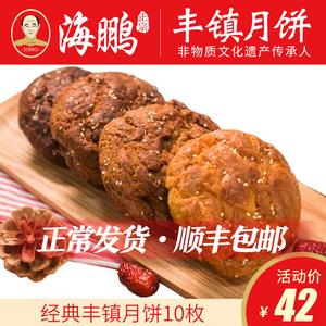 海鹏丰镇月饼内蒙古特产散装胡麻油多口味混糖饼糕点中秋老式月饼