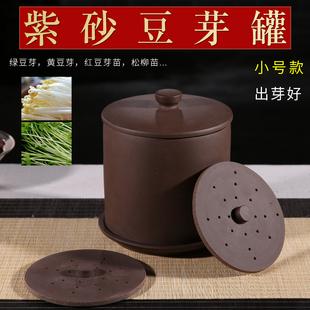 (升级款)宜兴原矿紫砂豆芽罐非自动豆芽机豆苗菜苗正品家用小号