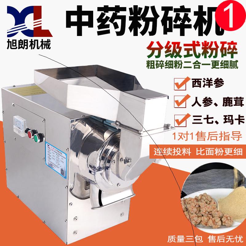 旭朗中药材粉碎机流水式三七打粉机商用大型超细不锈钢中药磨粉机