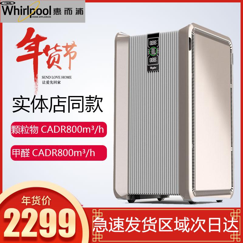[惠而浦生活电器企业店空气净化,氧吧]惠而浦空气净化器7501FK家用客厅月销量10件仅售2999元