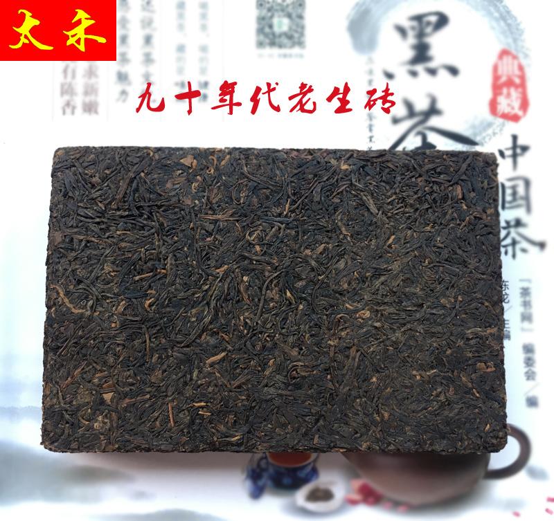 1998年六堡茶生茶砖茶 广西特产梧州黑茶 滋味醇厚爽口回甘 250g