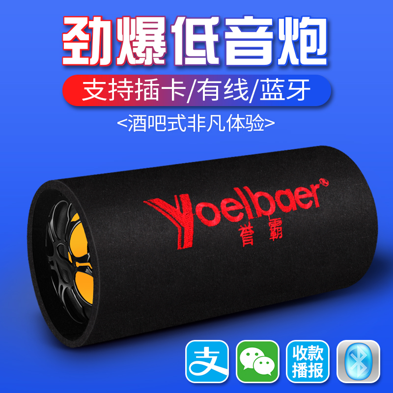 Vehicle Bass 12v24v Heavy Bass Vehicle Modified High Power Special Speaker Wireless Bluetooth Vehicle Audio