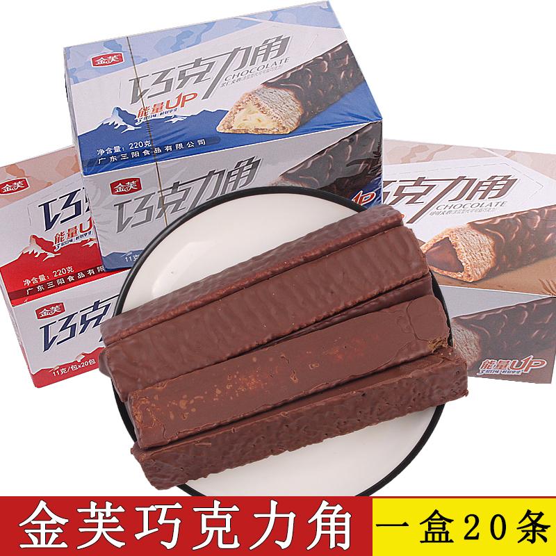 金芙巧克力角长条可可果仁夹心棒