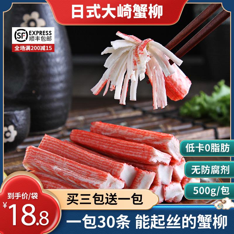 大崎蟹柳500g蟹足棒蟹肉棒商用手撕日料寿司专用食材火锅食材低脂