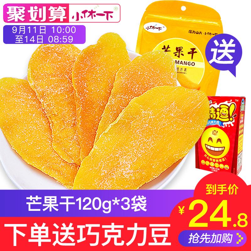 立高 小休一下芒果干休闲零食蜜饯果脯芒果片水果干120g*3袋包邮