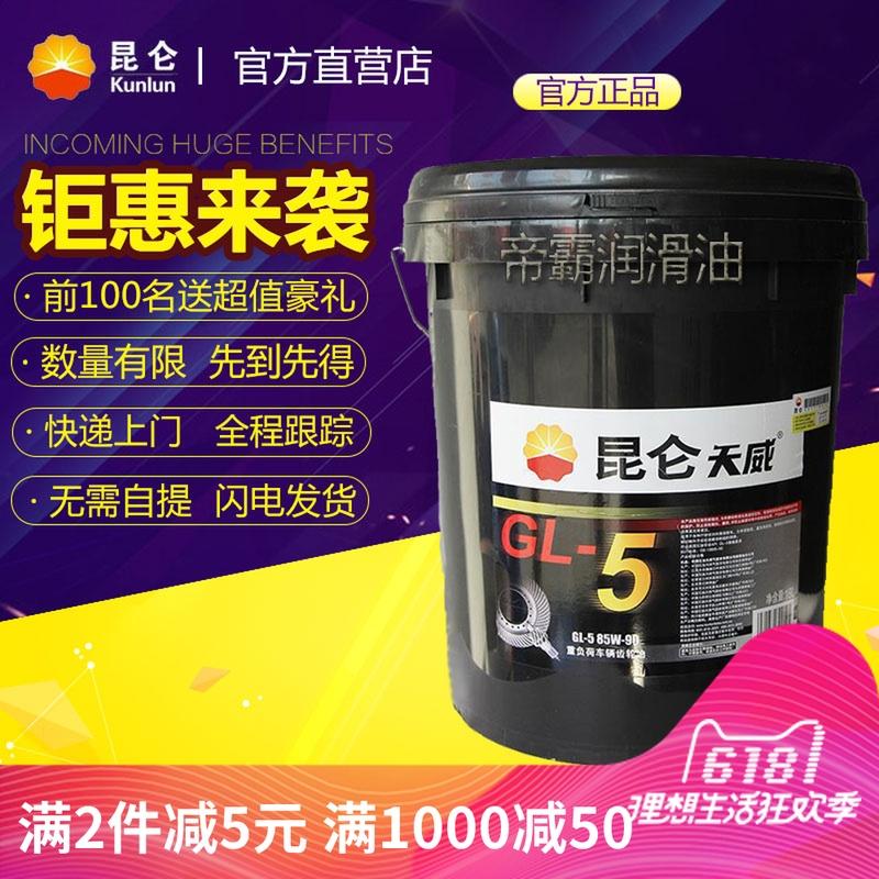 Трансмиссионное масло Kunlun Tianwei 85W-90 85W140 GL-5 трансмиссионный масляный насос заднего моста 18L