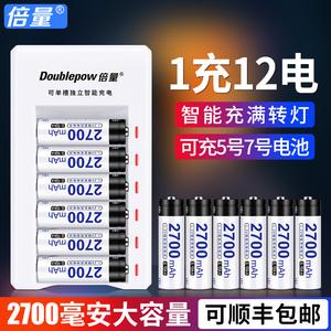 倍量5号充电电池7大容量套装2700毫安话筒kTV五七号非1.5V锂电器
