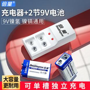 倍量9v电池充电器无线话筒麦克风6F22九伏仪器仪表万用表方块电池