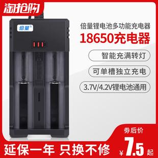倍量3.7v 4.2锂电池18650 26650小风扇强光手电筒智能充电器通用