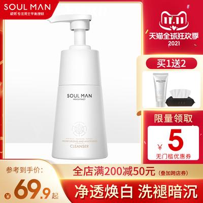 极男男士专用烟酰胺洗面奶控油保湿补水氨基酸美白清洁洁面乳正品