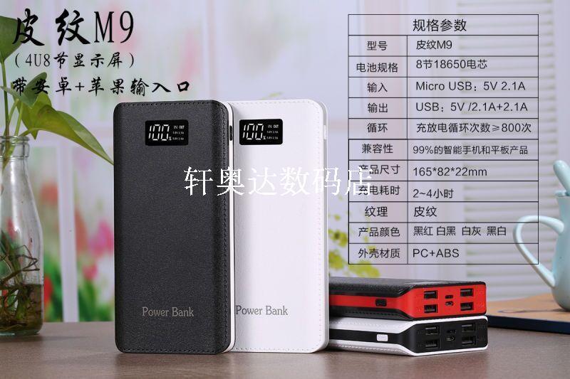 新款4U输出显示屏带苹果 安卓2种输入口设计充电宝通用型移动电源