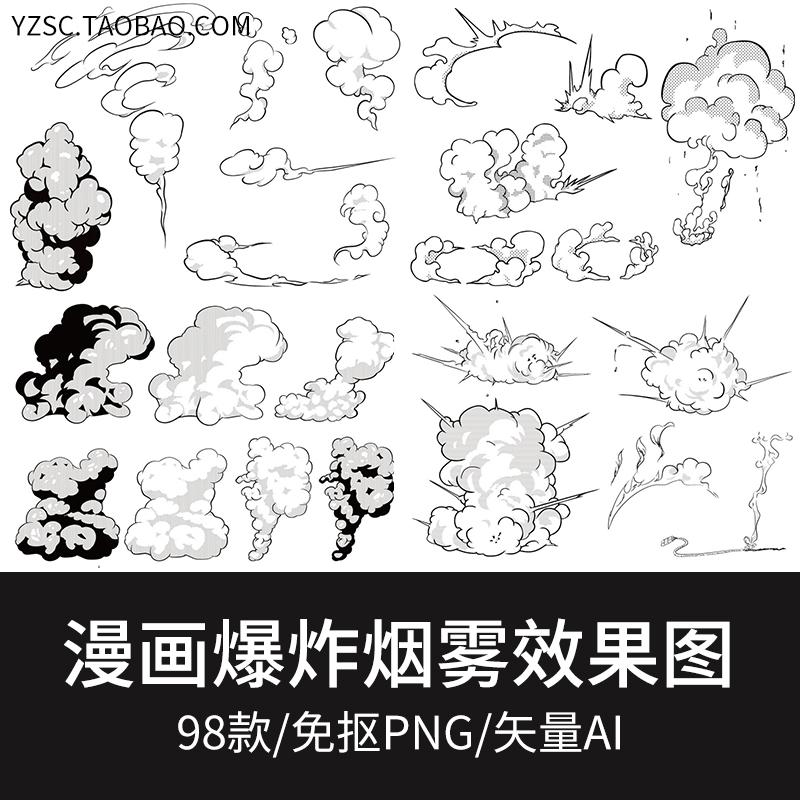 日式漫画绘画爆炸烟雾效果元素 AI矢量图案PNG免抠图案设计PS素材