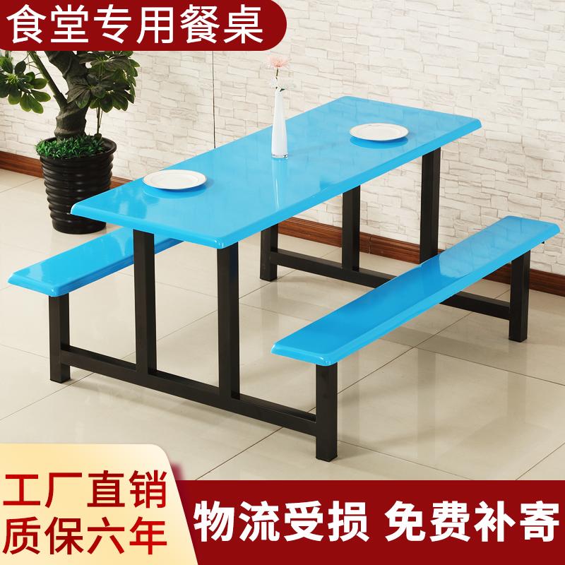 学生员工公司食堂餐桌椅组合 4人6人8人连体快餐组合不锈钢餐桌