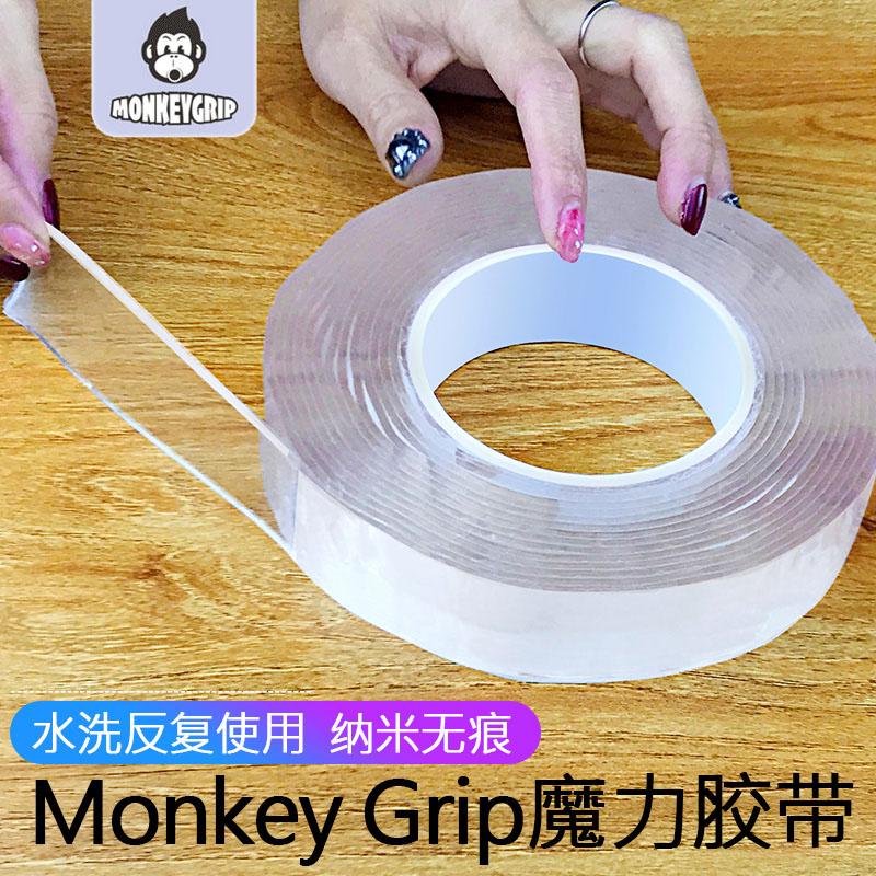 正品Monkey grip魔力胶带纳米无痕固定贴双面胶垫胶卷贴片