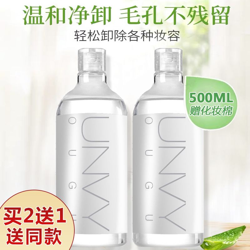 Make up remover, Yuzhuang makeup remover, Xie Zhengpin