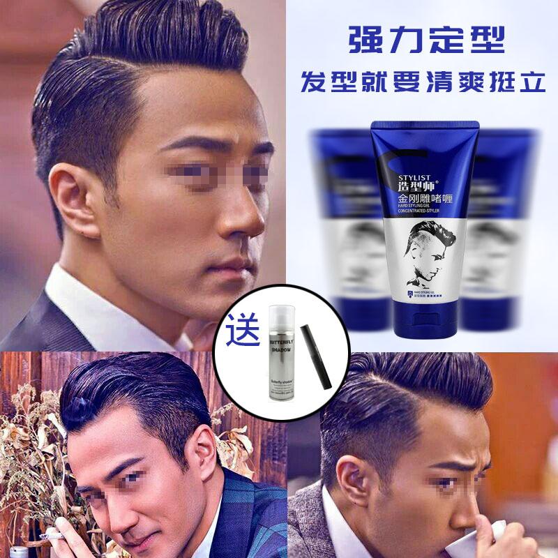 King Kong gel shaping moisturizing mens gel gel gel curry water here high philosophy super hard hair