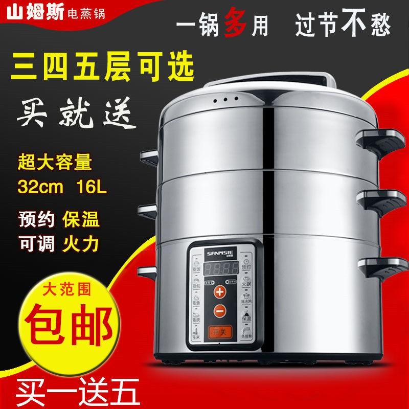 山姆斯304ステンレス全自動炊飯器家庭用多機能三四階大容量自動停電