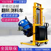 优程叉车电动油桶升高倒料车圆桶液压装卸车铁桶塑料桶搬运车称重