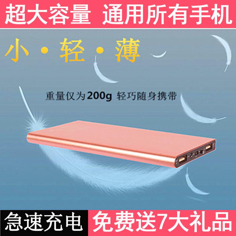 正品超薄充电宝50000M苹果专用oppo华为vivo小米三星大容量80000智能手机移动电源20000便携聚合物通用型毫安