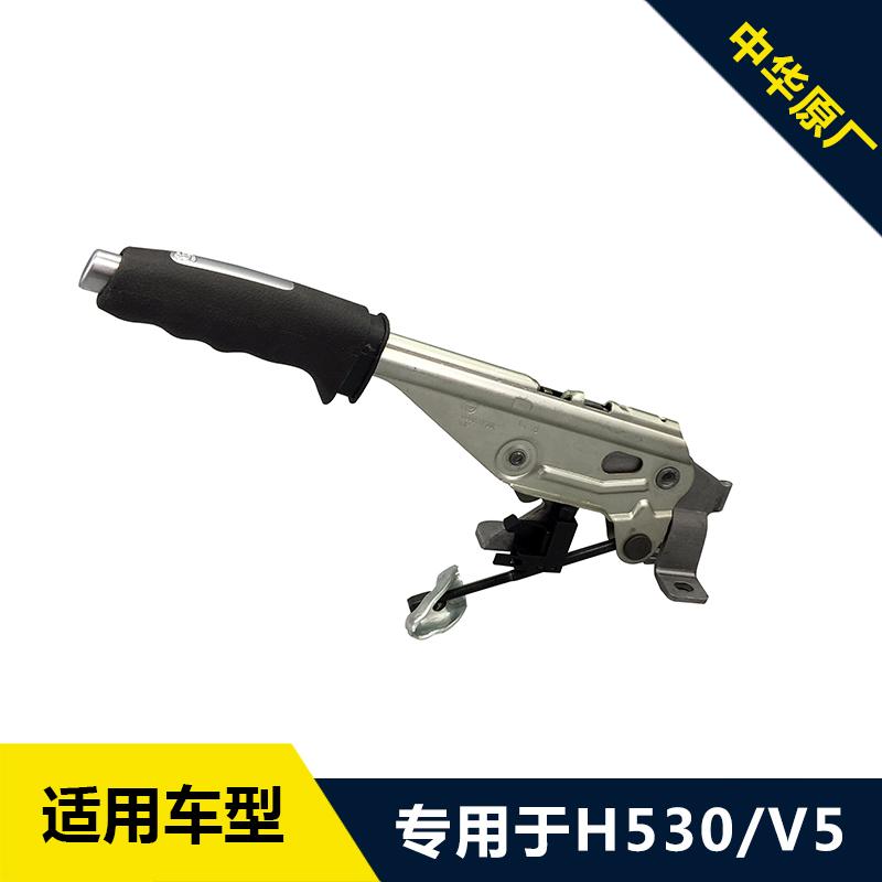 中华H530 V5 驻车制动拉杆 手刹车拉杆 手刹车机构 原厂正品