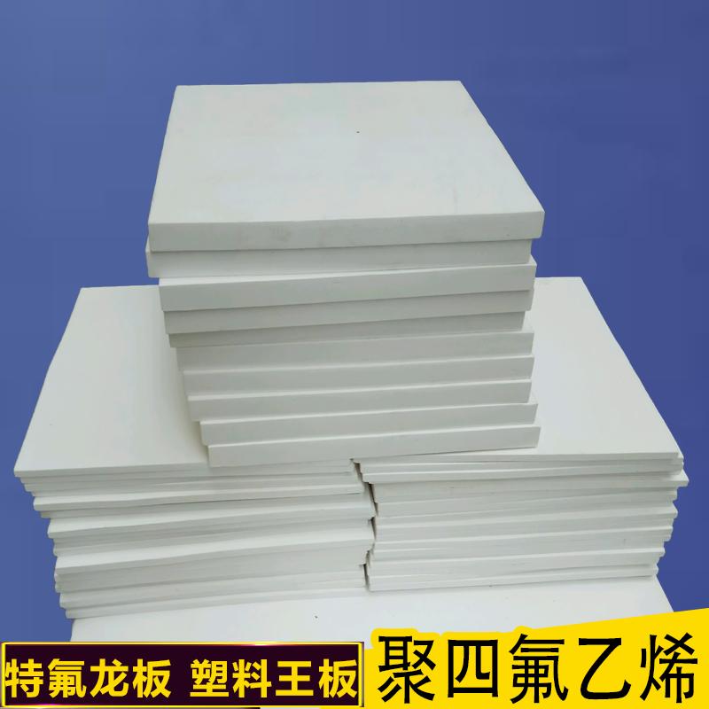 进口四氟棒板 全新A料铁氟龙棒聚四氟乙烯板PTFE棒耐高温塑料王棒