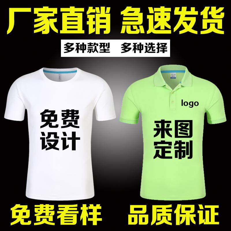 定制文化短袖工作班服装diy polo衫