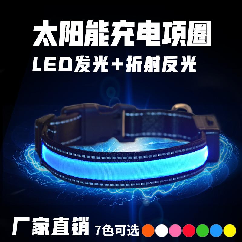Solar dog luminous collar USB charging dog collar pet products dog head cover LED luminous dog collar collar