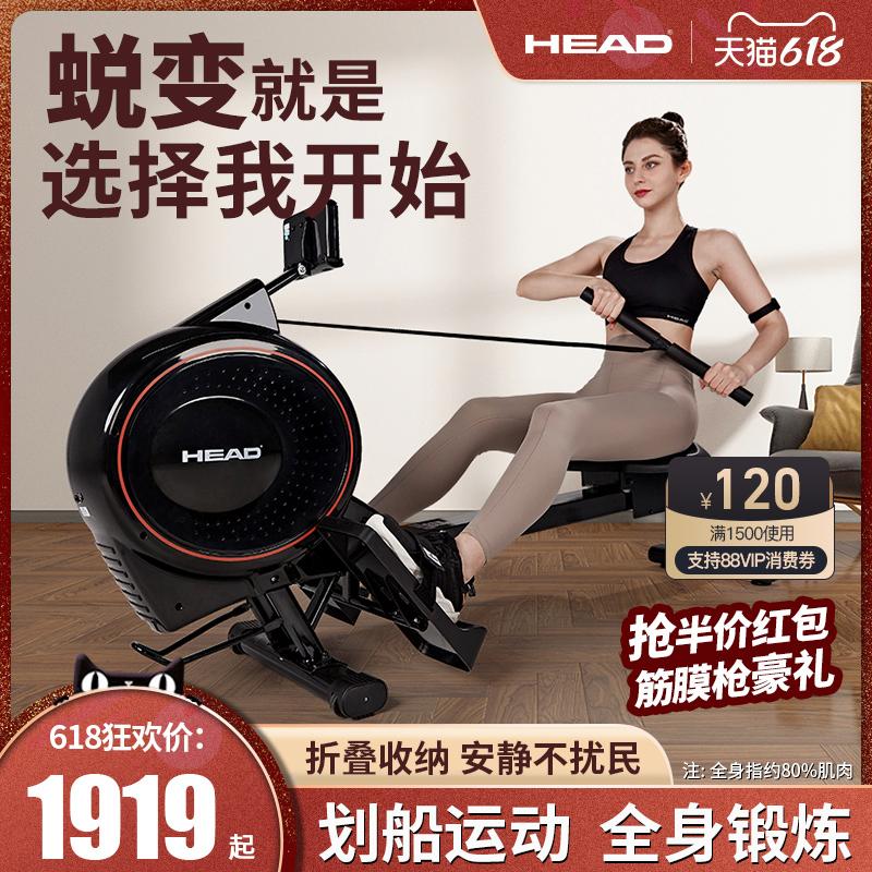 【88消费券】HEAD海德磁阻划船机 折叠家用小型智能训练健身器材