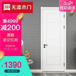 3d无漆室内门实木复合门d851隔音门