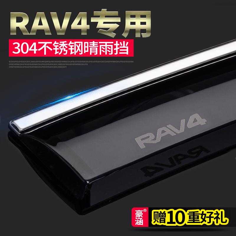 丰田rav4晴雨挡改装新RAV4荣放雨眉车窗专用装饰配件挡雨板遮雨板