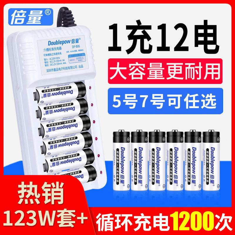 倍量5号7号充电电池12节通用可充电电池充电器套装1.2VAAA镍氢大容量冲电池替代1.5v锂干碳性七号五号电池