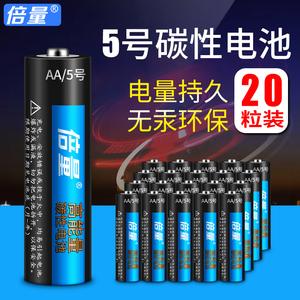 倍量电池 5号遥控器电池五号碳性儿童玩具电池批发鼠标干电池20粒空调电视计算器电子钟剃须刀大号AA电池1.5V