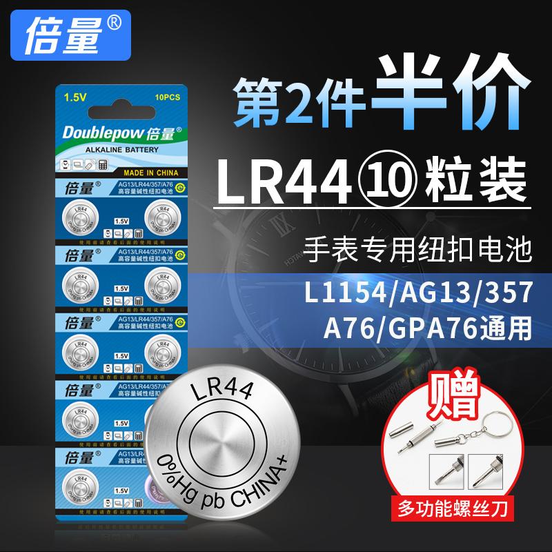 AG13纽扣电池LR44电子手表L1154 A76 357a SR44小电池1.5v玩具游标遥控器卡尺扣式小电池十粒小米圆形通用