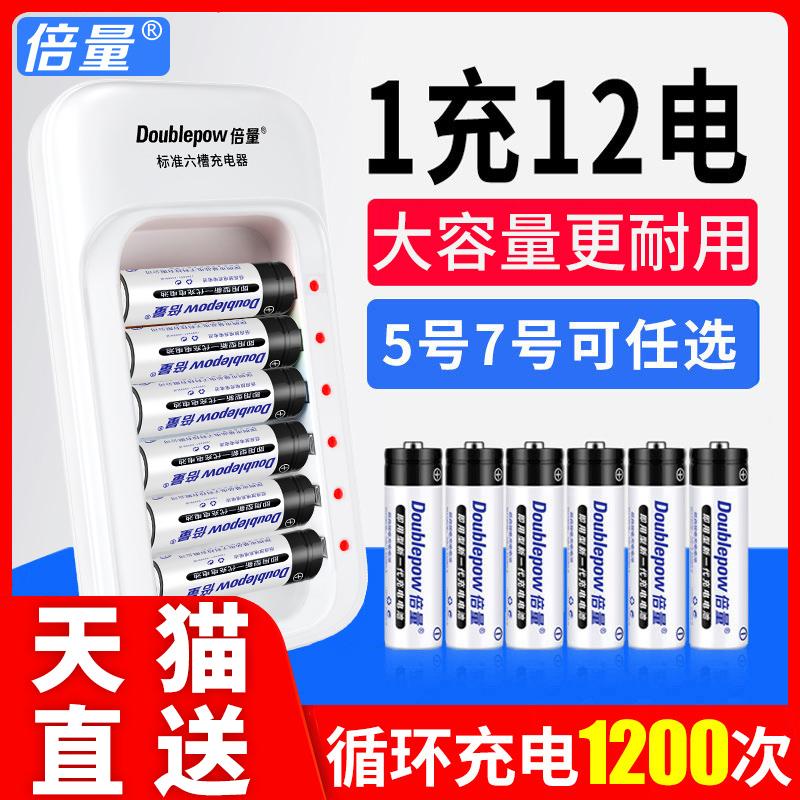 倍量5号7号充电电池12节1300大容量通用可充电电池充电器套装1.2VAAA镍氢冲代替1.5v锂干碳性七号五号电池
