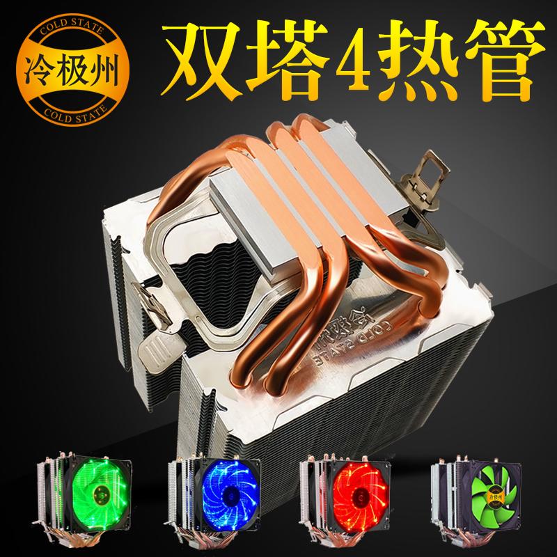 4热管铜管cpu散热器超静音1155AMD2011针cpu风扇1366台式机X79X58