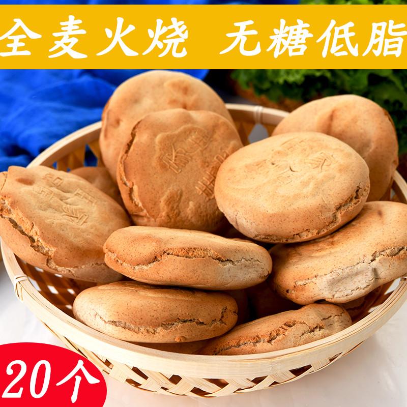 山东手工杠子头火烧饼全麦硬面馒头馍馍无糖粗粮烧饼低卡速食20个