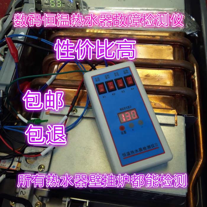 恒温热水器检测仪恒温热水器维修工具模拟器数码显示露姐厨卫