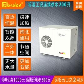 baden/巴登空气能热泵热水器地暖直热式外墙壁挂立式一体机大水量图片