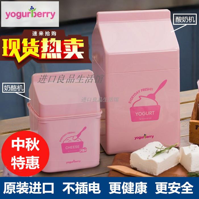抖音韩国进口yogurberry家用不插电酸奶发酵机学生宿舍自制酸奶机